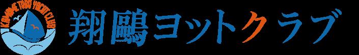 翔鷗(かもめとぶ)ヨットクラブ 公式サイト|大型ヨットで味わうリーズナブルな快適クルージング