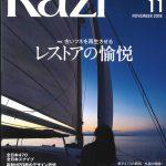 「kazi」に翔鴎号(かもめとぶごう)が掲載!