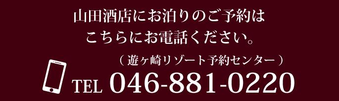 山田屋 宿泊 予約 電話番号