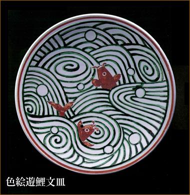 色絵遊鯉文皿