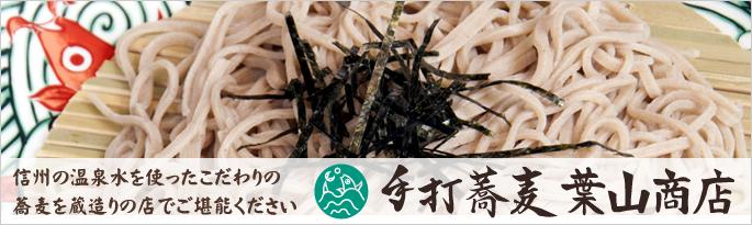 手打蕎麦 葉山商店 三浦市三崎