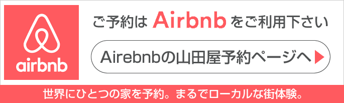 予約はAirbnbで Reserve with airbnb