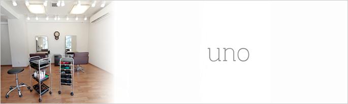 三浦市三崎 美容室 UNO ストレートパーマ