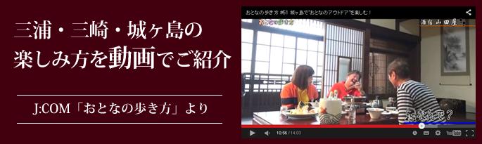 動画で紹介!三浦・三崎・城ヶ島の楽しみ方