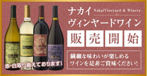 ナカイヴィンヤードワイン販売開始!