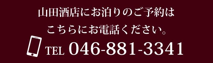 山田酒店 宿泊 予約 電話番号